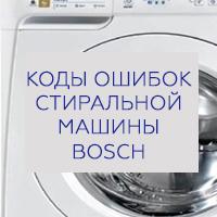 коды ошибок стиральная машина bosch